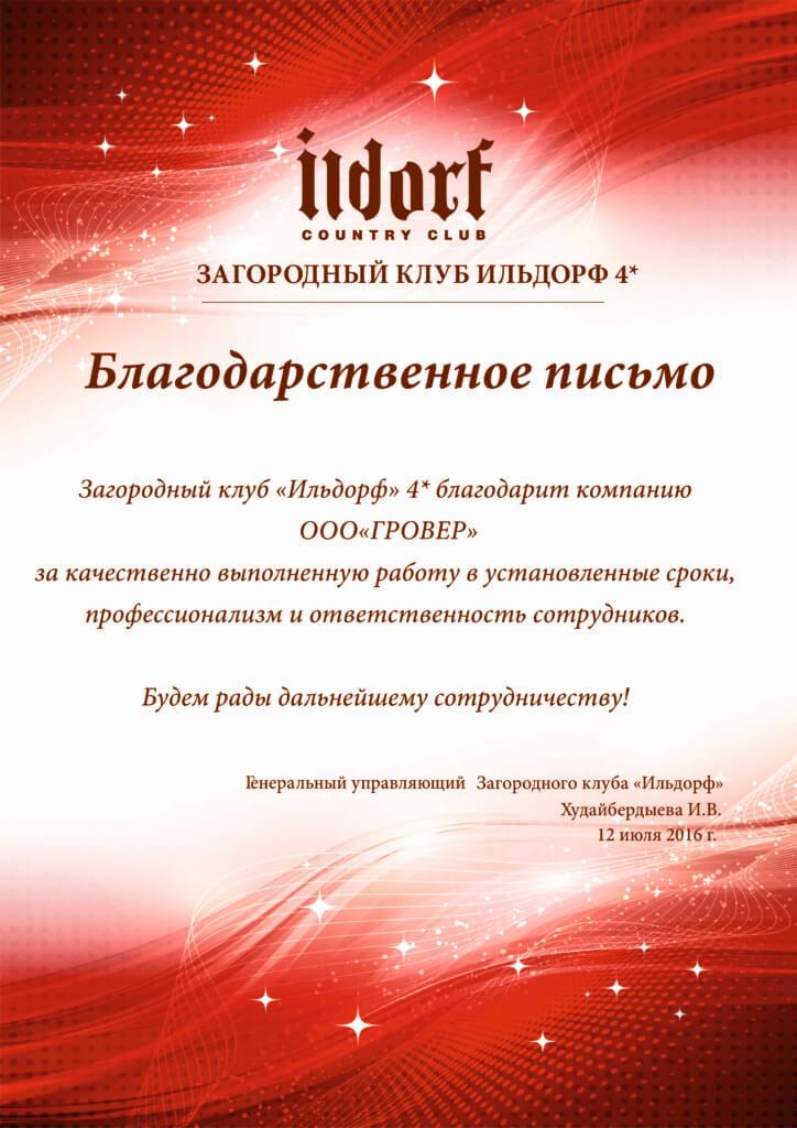 Благодарственное письмо Ильдорф