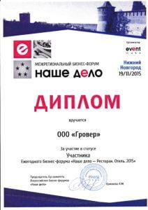 Межрегиональный бизнес форум НАШЕ-ДЕЛО